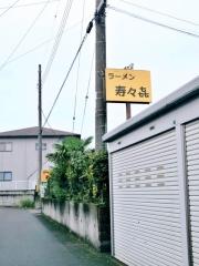ラーメン寿々㐂 (1)