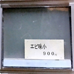 ラーメン寿々㐂 (2)