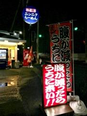 ニンニクらーめん 碧の豚二郎 (1)
