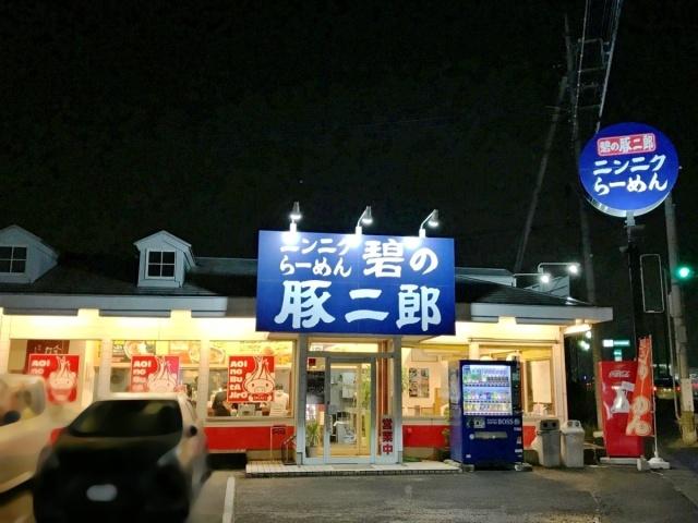 ニンニクらーめん 碧の豚二郎 (2)