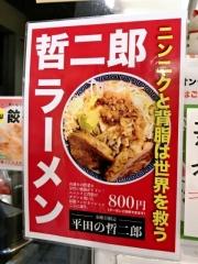ニンニクらーめん 碧の豚二郎 (4)