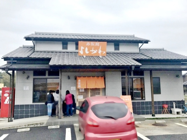 寿製麺よしかわ坂戸店 (3)