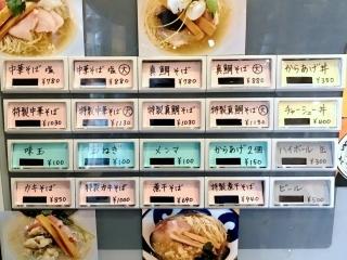 寿製麺よしかわ坂戸店 (4)