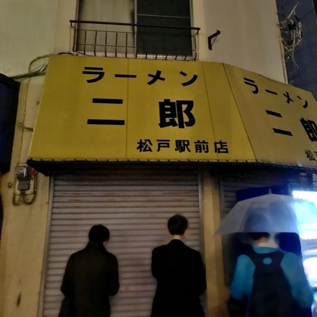ラーメン二郎 松戸駅前店 (2)