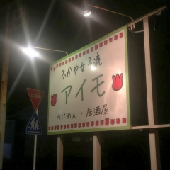 ふかや女子流 アイモ (29)