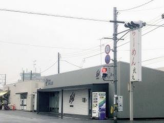 らーめん 武丸 (1)