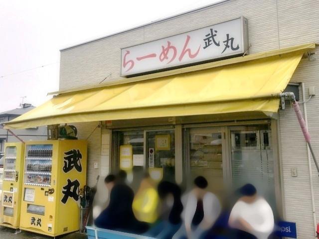 らーめん 武丸 (2)