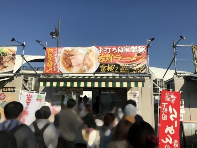100 雷麺z (2)