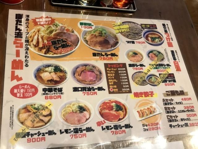 中華そばぼたん (2)