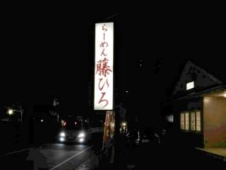 らーめん 藤ひろ (1)
