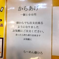 らーめん 藤ひろ (3)