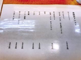 らーめん 藤ひろ (10)