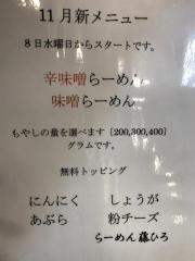 らーめん 藤ひろ (17)