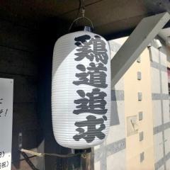 麺堂 稲葉 ~Kuki style~ (3)