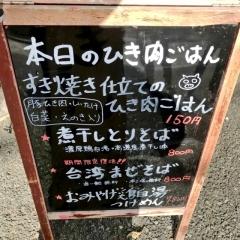 麺堂 稲葉 ~Kuki style~ (4)