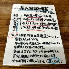 㐂九家 (8)