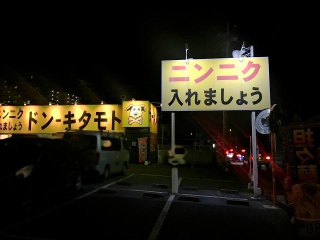 ドン-キタモト (15)