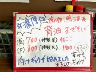 麺屋みつば (7)