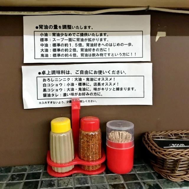 麺屋みつば (8)