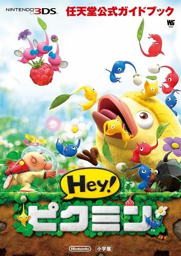任天堂公式ガイドブック Hey! ピクミン