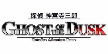 探偵 神宮寺三郎 GHOST OF THE DUSK