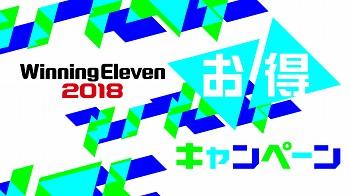 ウイニングイレブン2018 キャンペーン