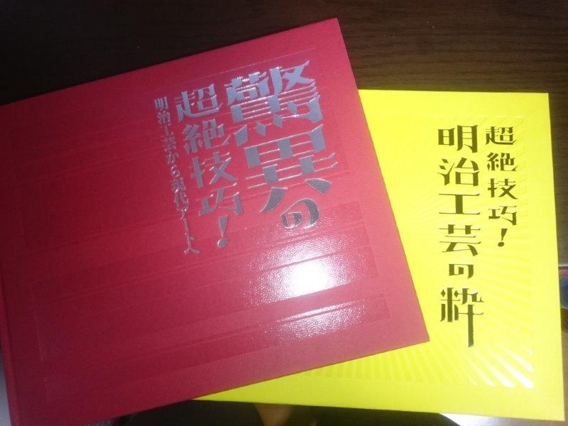 赤色(2017)会場にて購入作品図録集  黄色は2014購入のもの