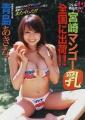 大田明奈114