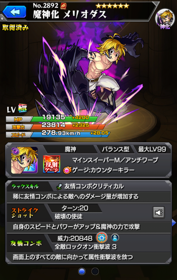 monster-strike(1187).png