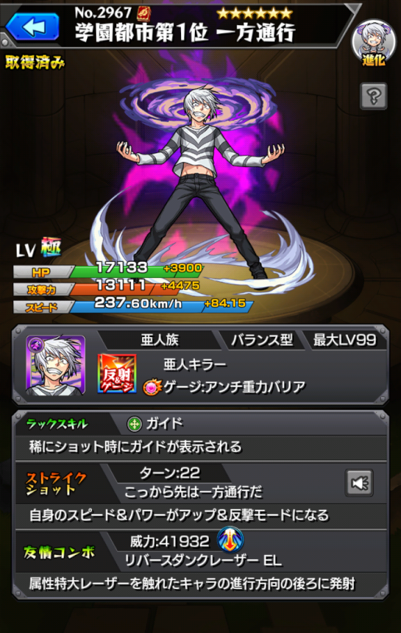 monster-strike(1210).png