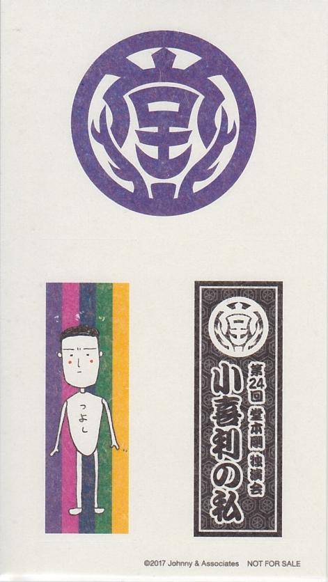kogiri-no-watashi1.jpg