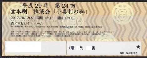 kogiri-no-watashi2.jpg