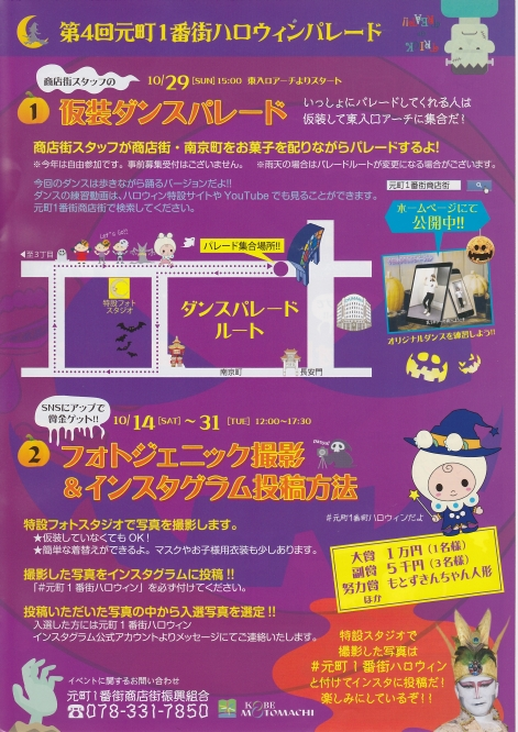 motomachi-1bangai-halloween-parade1.jpg