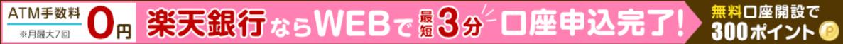 Screenshot-2017-10-20 楽天銀行(旧イーバンク銀行) ネットバンク(1)