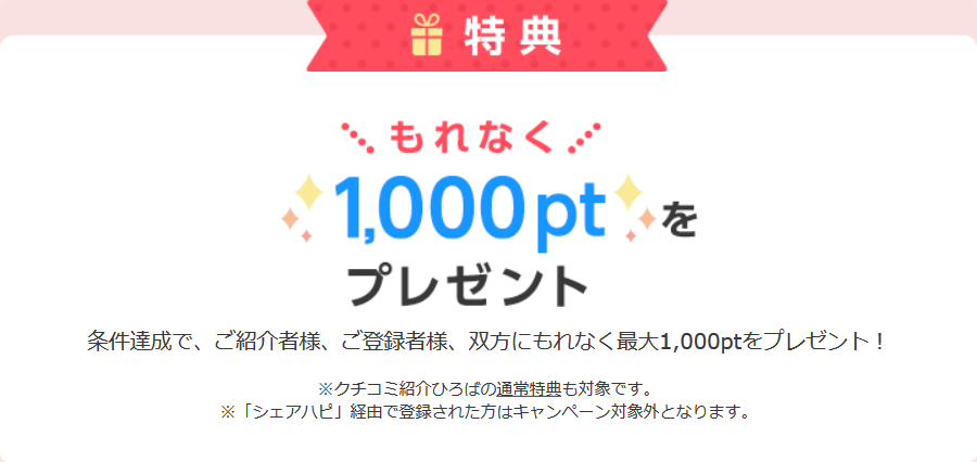 Screenshot-2017-11-4 ハピタス(1)