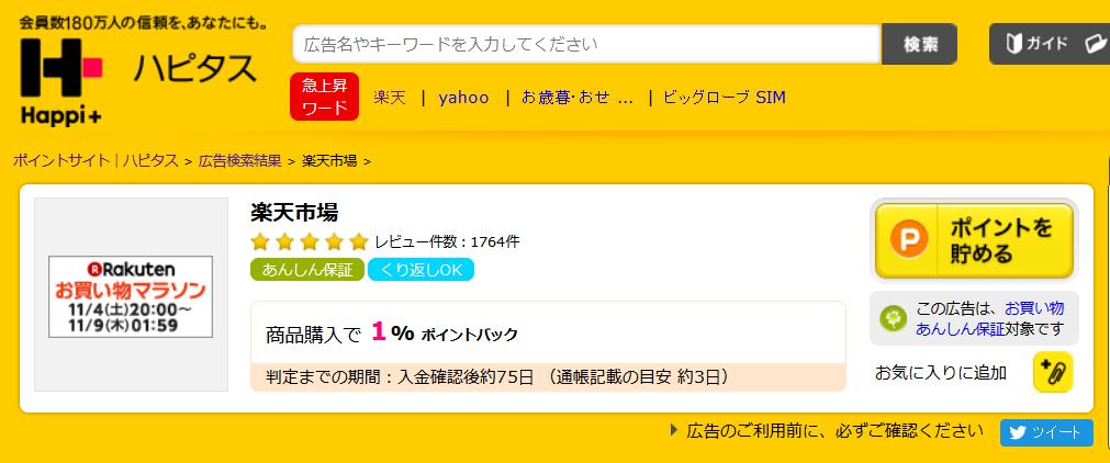 Screenshot-2017-11-4 ハピタス(2)