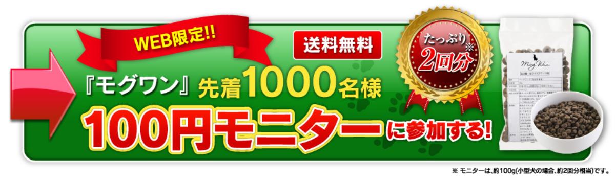 Screenshot-2017-11-5 今から、動物栄養管理士の手づくり食レシピによるドッグフードの100円モニターを募集します!