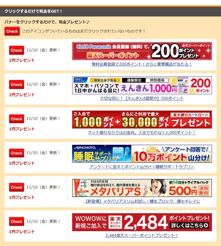 Screenshot-2017-11-19 Rakuten Bank
