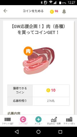 itsmon 肉類