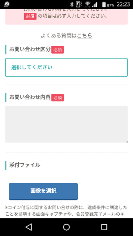 itsmon お問い合わせ