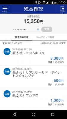 ジャパンネット銀行 口座残高