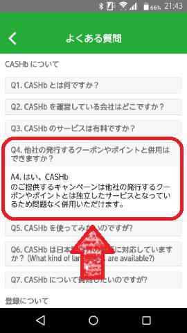 CASHb 文言