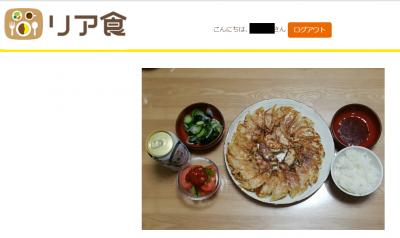 イチロー餃子実食