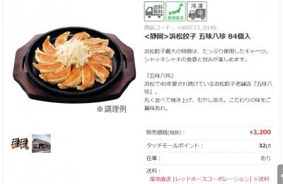 浜松餃子  五味八珍