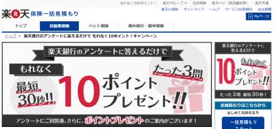楽天銀行キャンペーン