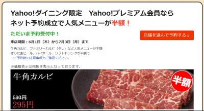 Yahoo!プレミアム 牛角