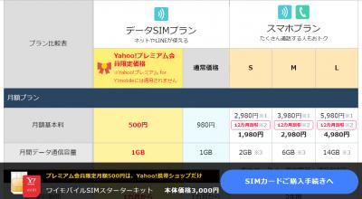 Yahoo!プレミアム ワイモバイル