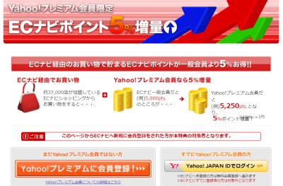 Yahoo!プレミアム ECナビ