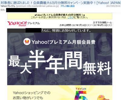 Yahoo!プレミアム 半年無料