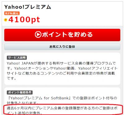 Yahoo!プレミアム ポイントインカム